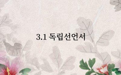 Proclamazione dell'indipendenza Coreana